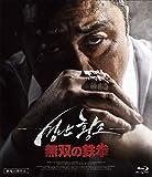 無双の鉄拳 [Blu-ray] image