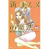 新コスメの魔法(2) (Kissコミックス)