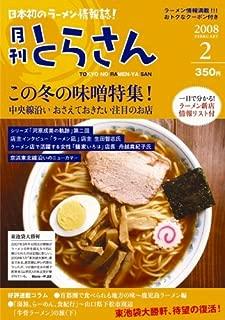 日本初のラーメン情報誌 月刊とらさん 2008年 2月号