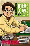 時代を切り開いた世界の10人 第4巻 手塚治虫 レジェンド・ストーリー