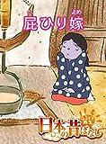 【フルカラー】「日本の昔ばなし」 屁ひり嫁 (eEHON コミックス)