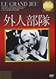 外人部隊[DVD]