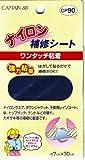 CAPTAIN88 ナイロン補修シート 強力粘着 巾7cm×30cm【COL.7紺】 CP-90