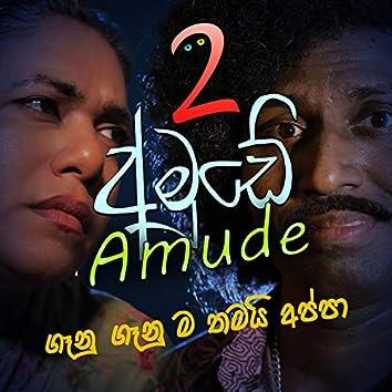Amude 2 (feat. Nilakshi Helapitiya)