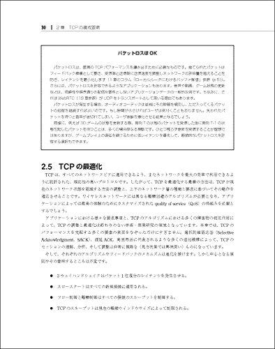 『ハイパフォーマンス ブラウザネットワーキング ―ネットワークアプリケーションのためのパフォーマンス最適化』の33枚目の画像