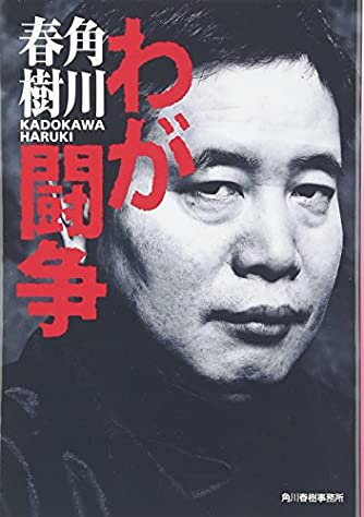 わが闘争 (ハルキ文庫)