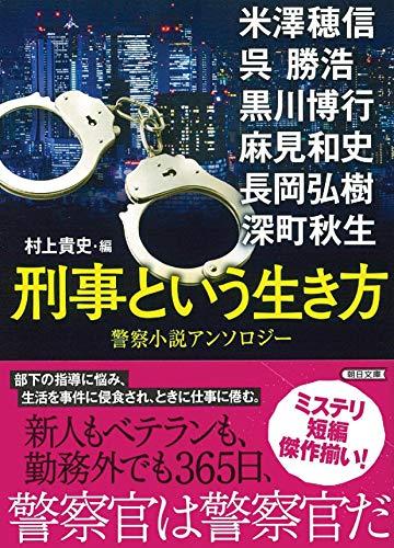 『刑事という生き方』警察小説アンソロジー (朝日文庫)