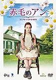 赤毛のアン コンプリート DVD-BOX[DVD]