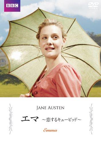 エマ 恋するキューピッド [DVD]