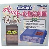 YAMASA(山佐時計計器) 自動給餌器 わんにゃんぐるめ CD-400 クリアピンク