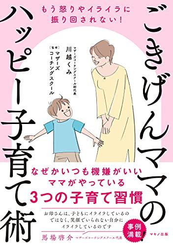 画像: 【子育てが辛い】育児の疲れやイライラを解決に導く「手放す・見守る・見極める」 おすすめの本