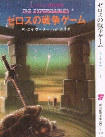 ゼロスの戦争ゲーム―コンラッド消耗部隊 (創元推理文庫 662-3 コンラッド消耗部隊)