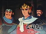 三国志Ⅱ「天翔ける英雄たち」