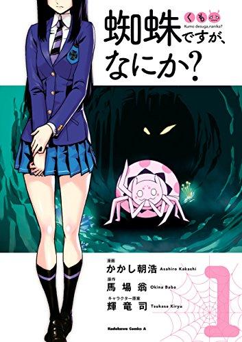 蜘蛛ですが、なにか?(1) (角川コミックス・エース)
