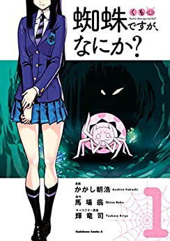 [かかし朝浩, 馬場 翁, 輝竜 司]の蜘蛛ですが、なにか?(1) (角川コミックス・エース)