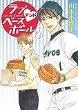 ラブアンドベースボール 1 (花丸コミックス) - 山本小鉄子
