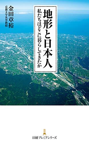 地形と日本人 私たちはどこに暮らしてきたか (日経プレミアシリーズ)
