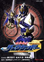 魔弾戦記リュウケンドー―マガジンZアンソロジー (マガジンZコミックス)