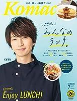 月刊長野Komachi.2020.7月号