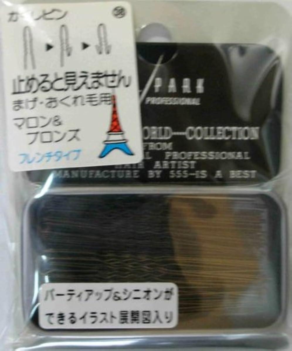 スクリュー成長する同情Y.S.PARK世界のヘアピンコレクションNo.38(まげ?おくれ毛用)フレンチタイプ14g