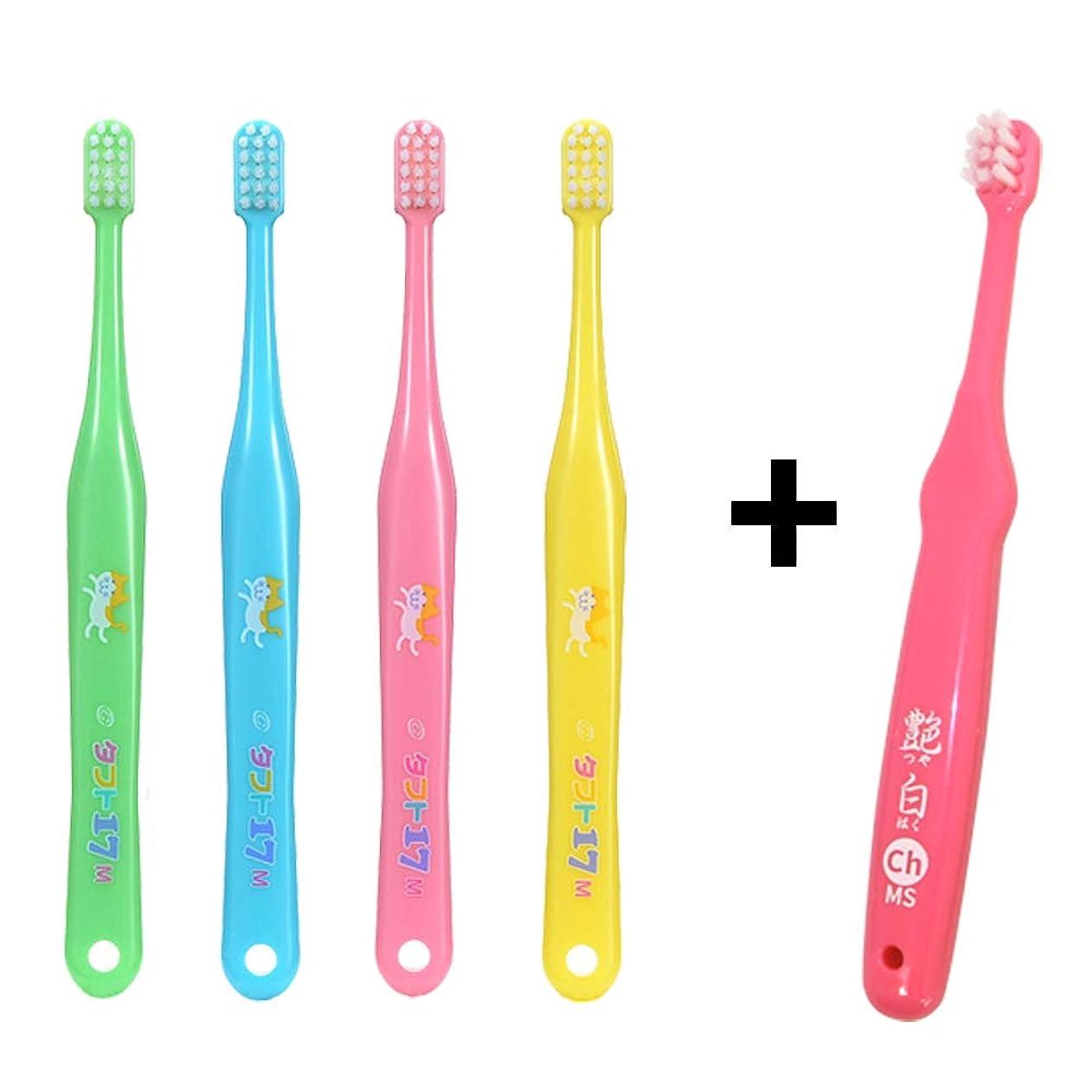 息苦しい卑しいタイピストタフト17 M 歯ブラシ×10本 + 艶白(つやはく) Ch チャイルド ハブラシ×1本 MS(やややわらかめ) 日本製 歯科専売品