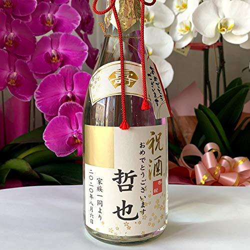 広島お酒オリジナルスタイル名入れのお酒(金箔入り日本酒)