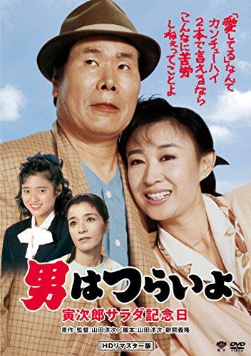 男はつらいよ・寅次郎サラダ記念日 [DVD]