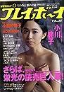 weekly プレイボーイ 1998年 9月 8日号 no.36