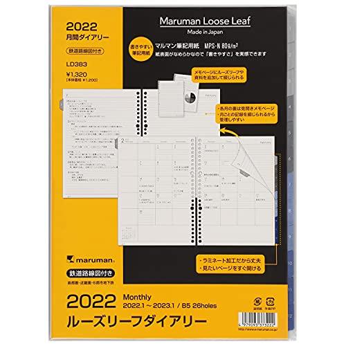 マルマン ルーズリーフダイアリー 手帳用リフィル 2022年 B5 マンスリー LD383-22 2022年 1月始まり