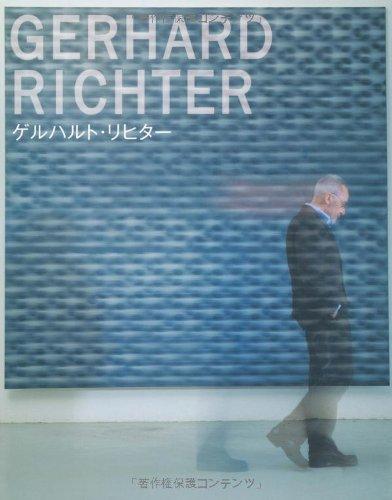 GERHARD RICHTER ゲルハルト・リヒター (DVD付)の詳細を見る