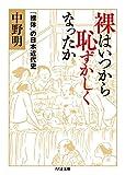 裸はいつから恥ずかしくなったか: 「裸体」の日本近代史 (ちくま文庫)