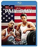 ペイン&ゲイン 史上最低の一攫千金[Blu-ray/ブルーレイ]