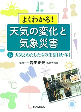 第5巻 天気とわたしたちの生活(秋・冬)