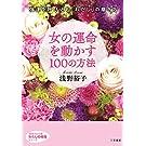 女の運命を動かす100の方法: 強運を呼び込む「わたし」の磨き方 (知的生きかた文庫―わたしの時間シリーズ)