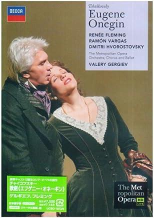 チャイコフスキー:歌劇《エフゲニー・オネーギン》 [DVD]