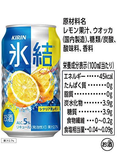 キリン氷結シチリア産レモン[チューハイ350ml×24本]