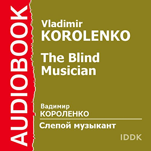 The Blind Musician [Russian Edition] cover art