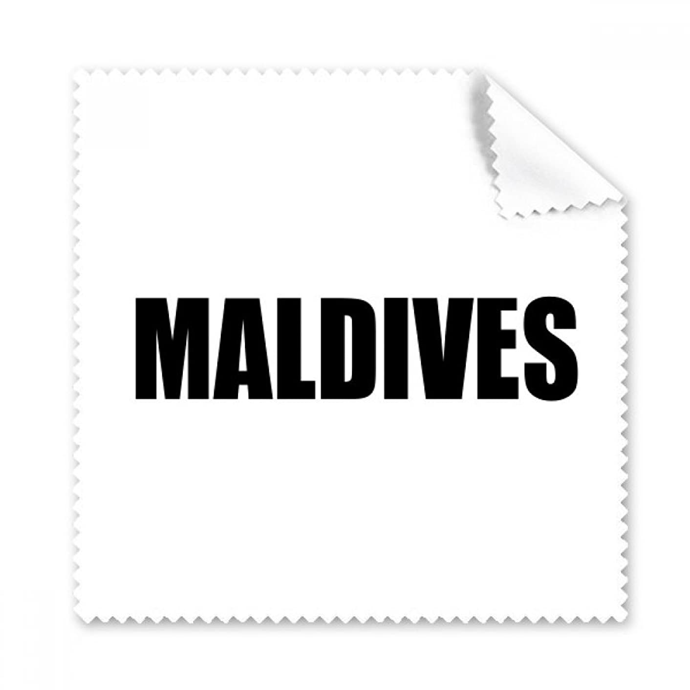 Maldives Country Name Black Glasses Cloth Cleaning Cloth Phone Screen Cleaner 5pcs Gift