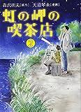 虹の岬の喫茶店2 (希望コミックス)