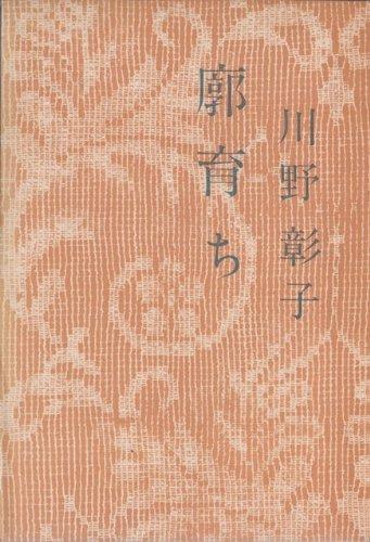 廓育ち (1964年)