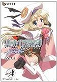 リトルバスターズ!SSS Vol.1 (なごみ文庫)