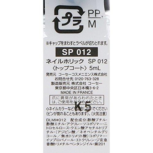 ネイルホリックSP0125mL
