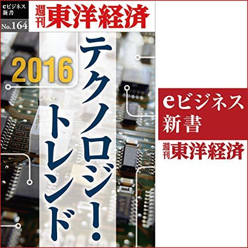 『2016 テクノロジー・トレンド(週刊東洋経済eビジネス新書No.164)』のカバーアート