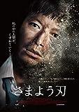 さまよう刃 Blu-ray image