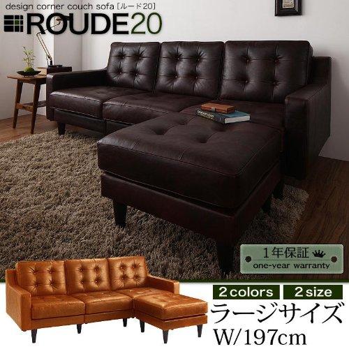 キルティングデザインコーナー カウチソファ 【ROUDE 20】ルード20 ラージサイズ (色:キャメル) ソファー tu-26719