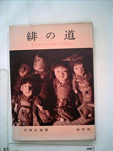緋の道―木曽路 その愁麗の女性史 (1969年)