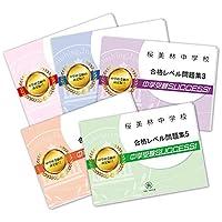 桜美林中学校直前対策合格セット問題集(5冊)