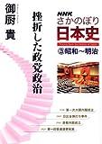 NHK さかのぼり日本史(3) 昭和~明治 挫折した政党政治