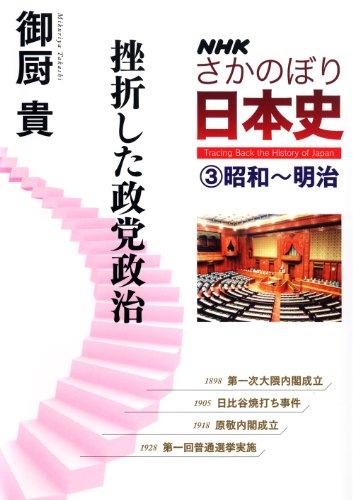 NHK さかのぼり日本史(3) 昭和~明治 挫折した政党政治の詳細を見る