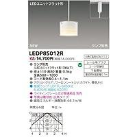 東芝 LED小型ペンダントライト ライティングレール用 LEDP85012R